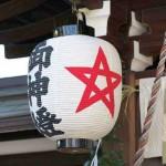 京都晴明神社のご利益とお守り|健康祈願!病魔退散!占い的中!