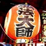 川崎大師 お守りの種類とご利益|厄除けと病気平癒!