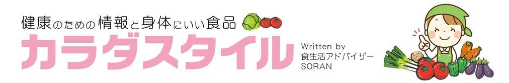 健康のための情報と身体にいい食品|カラダスタイル